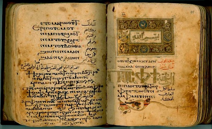 Bible in Arabic